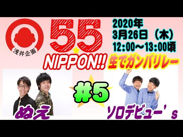 浅井企画若手芸人生配信『55☆NIPPON!! 生でガンバリレー』#5【2020年3月26日(木)】/ぬえ・ソロデビュー's