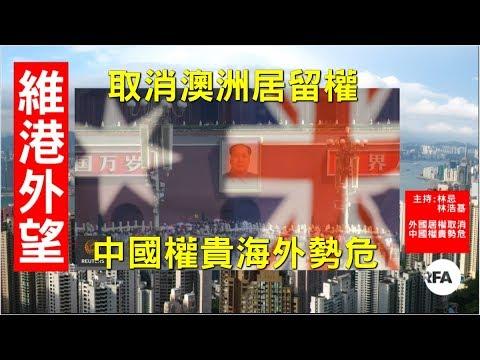【維港外望】2019年2月9日 澳洲取消中國富商「永居權」 中共權貴大地震
