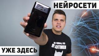 Нейросети Наступают! Huawei Mate 10: Один из Первых!