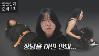 [한달살기 준비] 여행자보험 들어야 하나요? (feat…