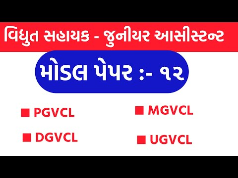 Vidhyut Sahayak - Junior Assistant Model Paper 12 | DGVCL | PGVCL | MGVCL | UGVCL |Paper Solution 20