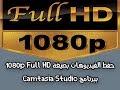 حفظ الفيديو بصيغة 1080 full HD فى برنامج Camtasia studio