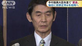 """失言で今村大臣""""更迭"""" 後任に吉野正芳氏を起用へ(17/04/26)"""