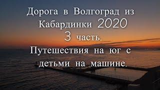 Дорога в Волгоград из Кабардинки 2020 3 часть. Путешествия на юг с детьми на машине.