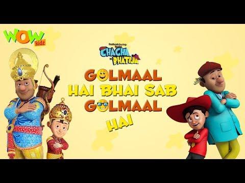 Chacha Bhatija | Golmaal Hai Bhai Sab Golmaal Hai | Movie | Animated movie for kids | WowKidz