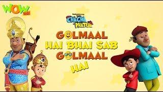 Chacha Bhatija | Golmaal hai bhai sab Golmaal | Movie | Animated movie for kids | WowKidz