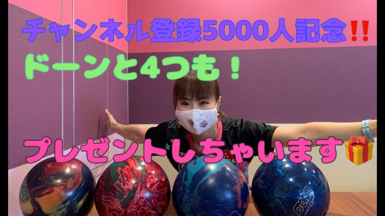 チャンネル登録5000人記念✨ボール4つもプレゼントしちゃいます🎁