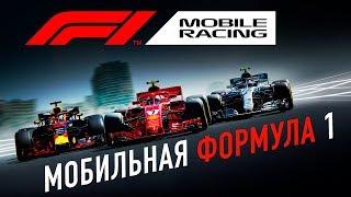 F1 Mobile Racing - Мобильная Формула 1 (ios) #1