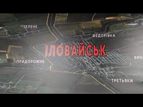 Документальний фільм 'Іловайськ.