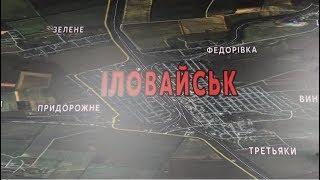 """Документальний фільм """"Іловайськ. Вижити!"""" (02.09.19)"""