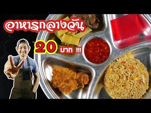 #ทำอาหารกลางวันโรงเรียน ด้วยงบ 20 บาท !!! 4 เมนู จะอิ่มไหม ไปดู...