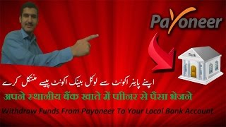 how to withdraw transfer payoneer funds money to another local bank account in urdu hindi