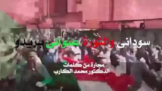 اغنية الثورة السودانية 2019