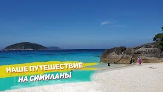 Наше путешествие на Симиланские острова часть первая