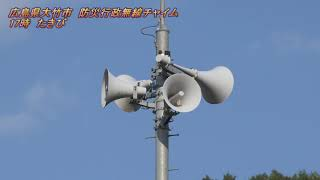 防災行政無線 広島県大竹市PM5:00「たきび」