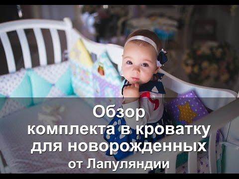 Видео обзор на комплект в кроватку для новорожденного от Лапуляндии