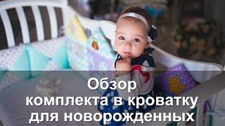 Видео обзор на комплект в кроватку для новорожденного от Лапуляндии(Вы подбираете комплект постельного белья для своего ребенка? Посмотрите каким должно быть идеальное посте..., 2016-10-25T10:18:23.000Z)