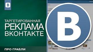 Реклама Вконтакте | Таргетированная реклама (настройка+фишки)