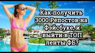 3000 репостов в Facebook без накруток. Регистрация и Репосты в веб-приложении RePoster