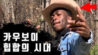 지금 빌보드 1위 카우보이 힙합 | 릴 나스 X Lil Nas X  | 당신이 알아야 할 미국래퍼