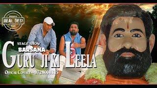 GURU JI KI LEELA | New bhajan guru Bharmanand ji | stage show barsana