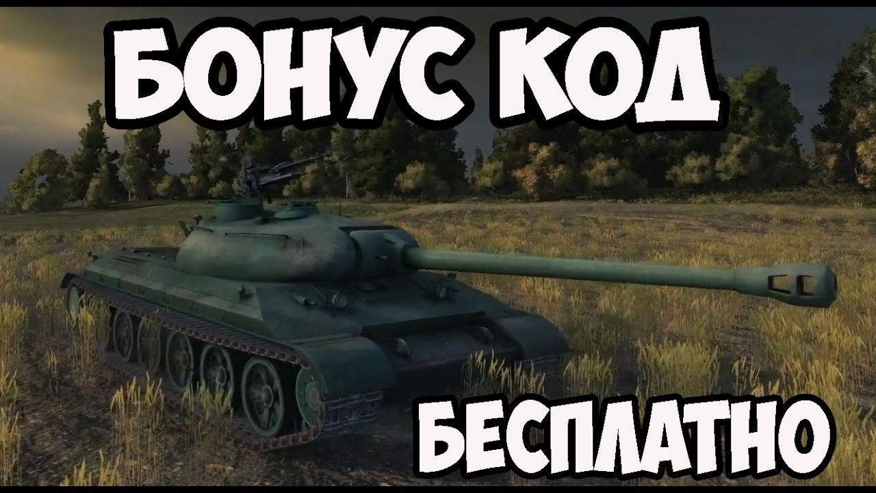бонус код на 112 для world of tanks