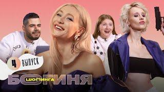 Лук для встречи с бывшим за 15 тыс. рублей | Богиня шопинга | 4 выпуск 18+