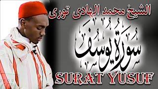 quran Surat Yusuf | سورة يوسف | من روائع تلاوات القارئ السنغالي محمد الهادي توري