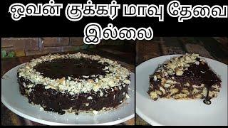 ஒவன்,குக்கர்,மாவு பேக்  இல்லாமல் கேக் செய்வது எப்படி? ||Non-oven cake No bake chocolate biscuit cake