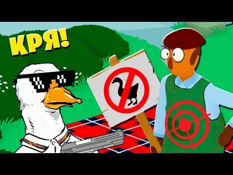 ЛУЧШЕ НЕ ЗЛИТЬ ЭТОГО ГУСЯ! Делаем ПАКОСТИ и МСТИМ САДОВНИКУ Самый ВРЕДНЫЙ ГУСЬ в Игре Untitled Goose