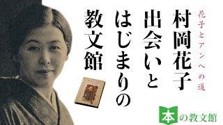 2014年7月14日まで教文館で開催されている村岡花子展の紹介映像です。 ...