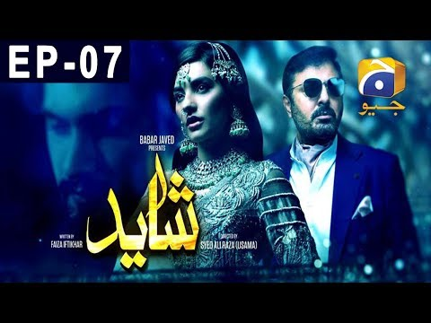 Shayad  Episode 7 | Har Pal Geo