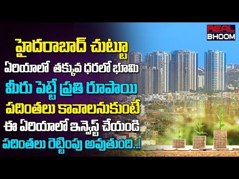 Best Places to Buy Plots in Hyderabad | Real Estate in Hyderabad | RangaReddy | Real Boom