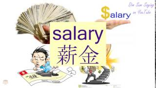 """SALARY"" in Cantonese (薪金) - Flashcard"