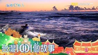北竿大浪花蓮夜海 歐吉桑漁人討海魂拚搏 part3 台灣1001個故事
