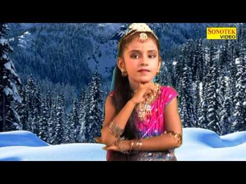 Aaja Gaura Rani | आजा गौरा रानी | Shiv Bhajan