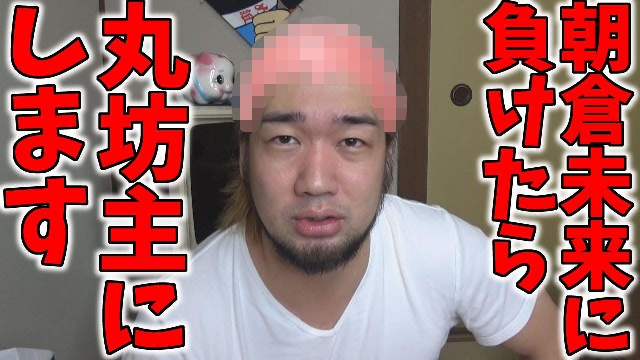 朝倉 試合 シバター