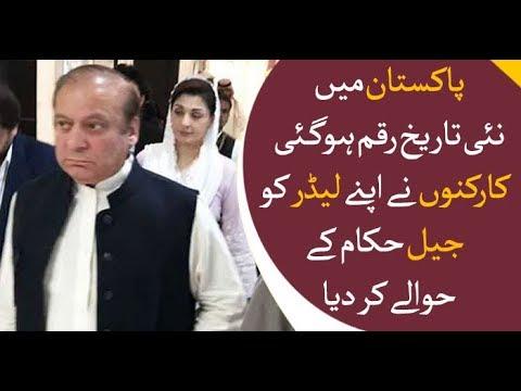 Nawaz Sharif returns to Kot Lakhpat jail after bail expires
