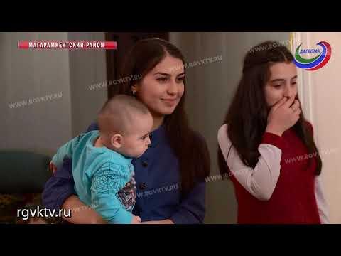 «Семья года-2019» живет в Дагестане