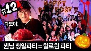 12. 할로윈에 태어난 씬님 🎃유튜버들과 함께 할로윈 파티 & 생일파티 🎃| SSIN