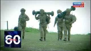 Волкер требует от Киева начать закупку оружия у США. 60 минут от 19.06.19