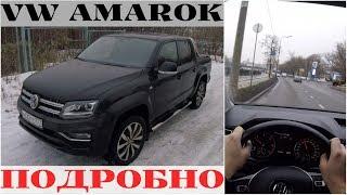 volkswagen Amarok - самый подробный обзор!
