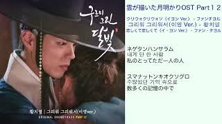 雲が描いた月明かりOST Part12 恋しくて恋しくて(イ・ヨン Ver.) - ファン・チヨル 日本語訳(ルビ付)