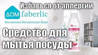Аллергия? - есть выход:  Средство для мытья посуды Фаберлик
