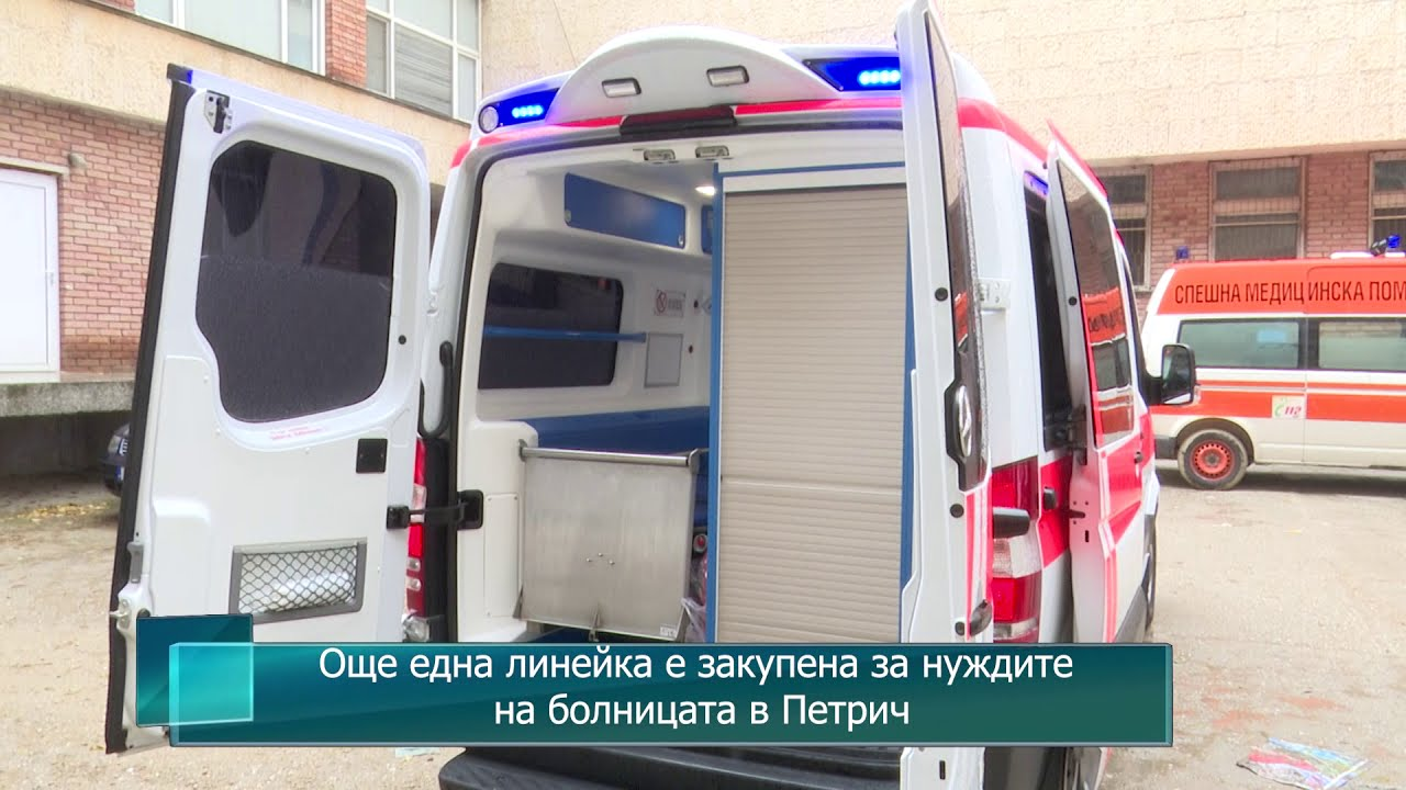 Петрич запознанства Блага /