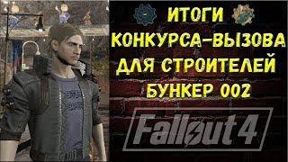 Fallout 4: Итоги Конкурса-Вызова для Строителей ☢ Бункер 002
