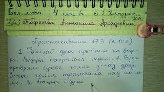 стр 107 Пр 173 решебник по белорусскому языку 4 класс свириденко