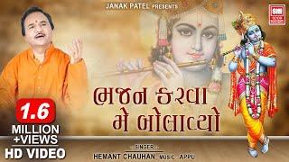 Bhajan Karva Me Bolavyo Tyare I Hemant Chauhan I दिल छूने वाला कृष्ण भजन : जीवन में जब जब दुःख आये