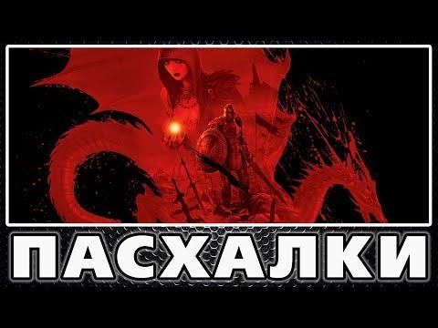 Пасхалки в Dragon Age - Origins [Easter Eggs]