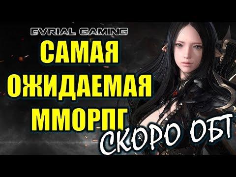 Lost Ark Online ТОПовая MMORPG Первый Обзорный Стрим ЗБТ Корея